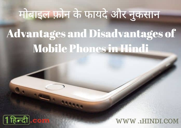 essay about cell phones advantages 2013-4-24  essay on mobile phone advantages and disadvantages sat essay on mobile phone advantages and disadvantages.