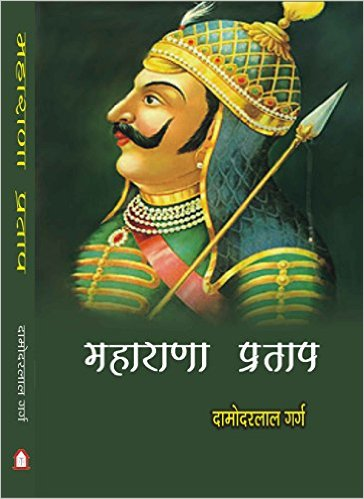 �������������� ����������� ���� ����������� maharana pratap history in hindi