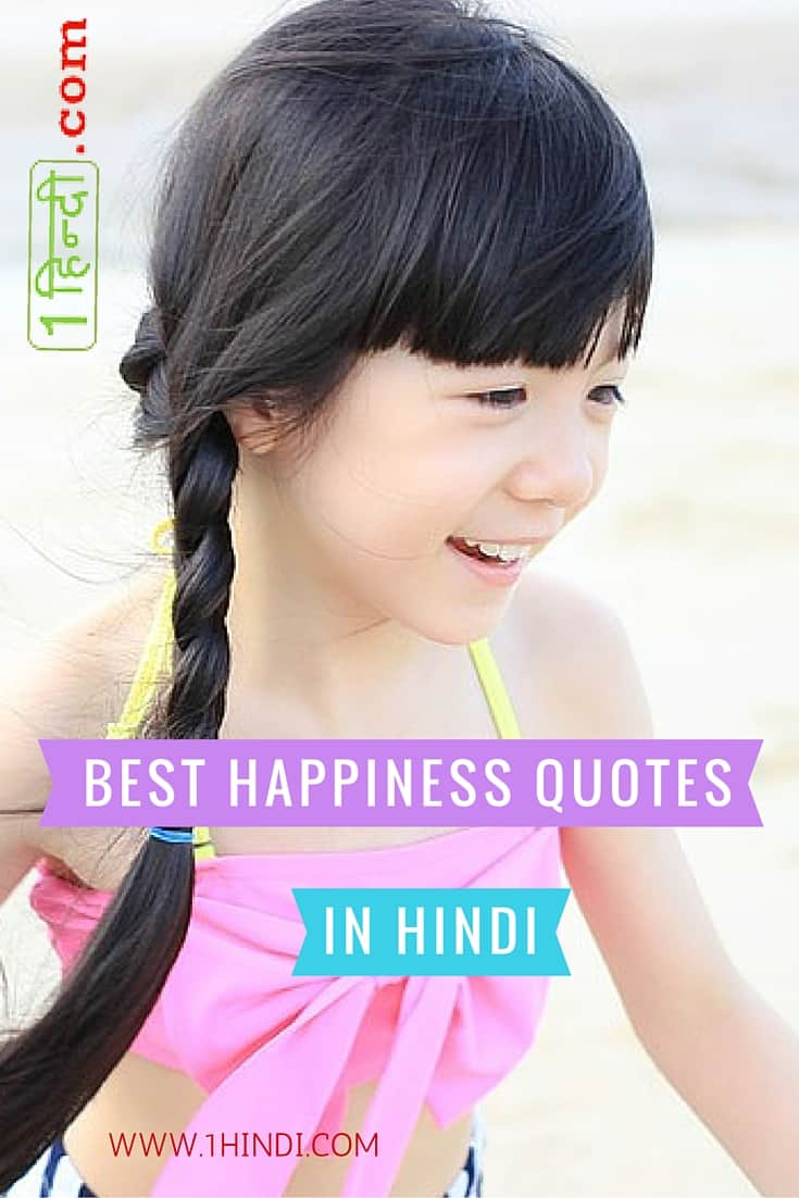 Best Happiness Quotes IN HINDI, जीवन में खुशियाँ कैसे ढूँढें? Finding own happiness in the happiness of others in Hindi