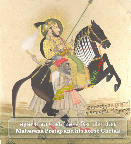 Maharana Pratap and Chetak, महाराणा प्रताप का इतिहास Maharana Pratap History in Hindi with PDF and Video