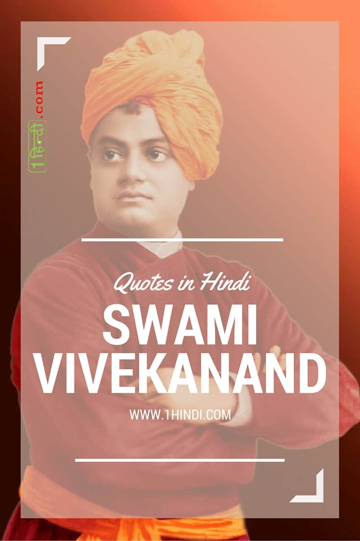 swami vivekananda essay This is a manuscript of an english poetry written by swami vivekananda (1863-1902) the full poetry is: the mother's heart, the hero's will, the sweetness of the.