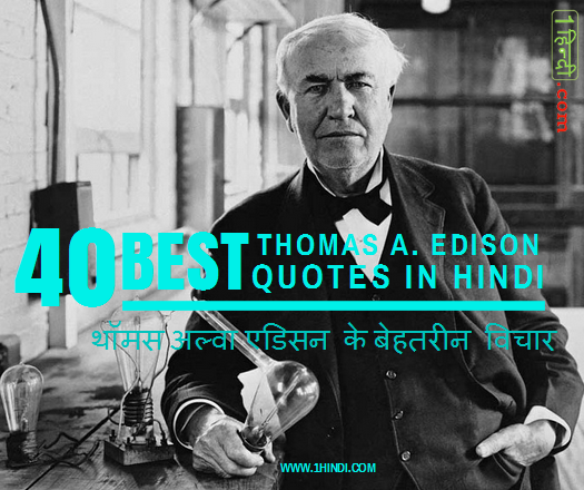 Thomas edison speech essays