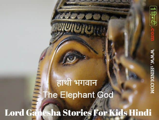GHANESHA 2016, हाथी भगवान The Elephant God - Lord Ganesha Stories For Kids Hindi