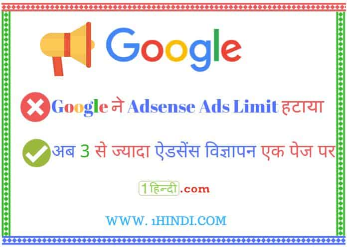 GOOGLE ADSENSE ADS POLICY CHANGES DELETED CAPPED REMOVES, अब 3 से ज्यादा ऐडसेंस विज्ञापन एक पेज पर Google AdSense Removes Ad Limit Policy Hindi