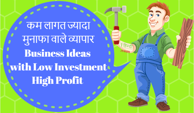 32 कम लागत के लघु उद्योग Business Ideas with Low Investment High Profit in Hindi