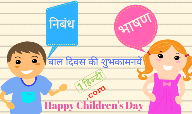 bal diwas hindi mein essay In this article, we are providing information about children's day in hindi- children's day essay in hindi बाल दिवस पर निबंध | bal diwas essay in hindi.