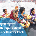 छठ पूजा 2019 Chhath Puja Festival Essay Date and Importance in Hindi