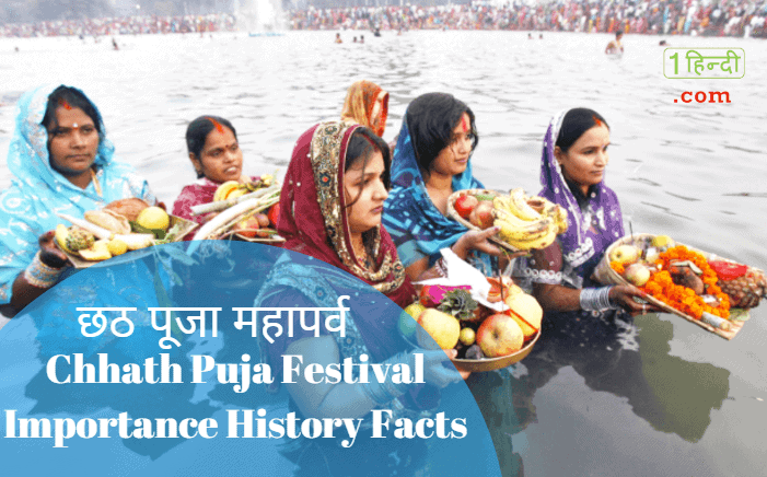 छठ पूजा 2018 Chhath Puja Festival Essay Date and Importance in Hindi