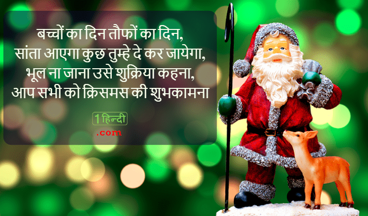 मेरी क्रिसमस संदेश 2018 Merry Christmas Wishes in Hindi Message SMS WhatsApp Status