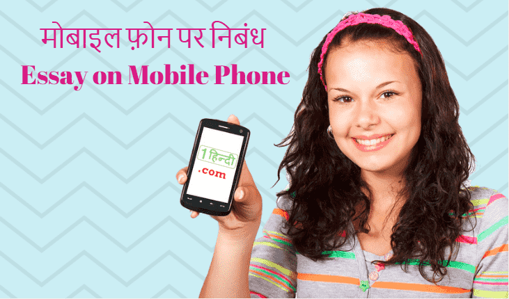 Essay writing mobile phones hindi