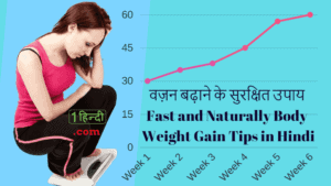 वज़न बढ़ाने के सुरक्षित उपाय Fast and Naturally Body Weight Gain Tips in Hindi