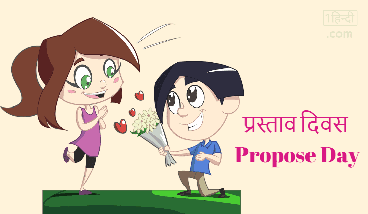 2018 प्रस्ताव दिवस Propose Day Valentine Day Best Wallpapers