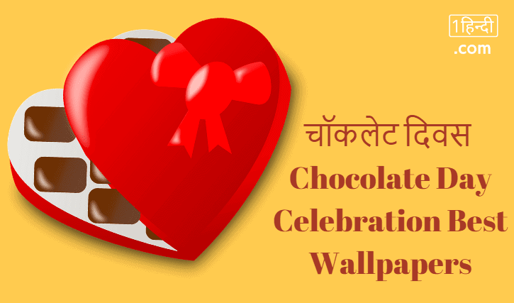 2017 चॉकलेट दिवस Chocolate Day Celebration Best Wallpapers