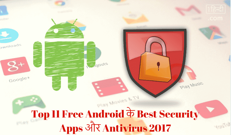 Top 11 Android के लिए Best Security Apps / Antivirus 2017