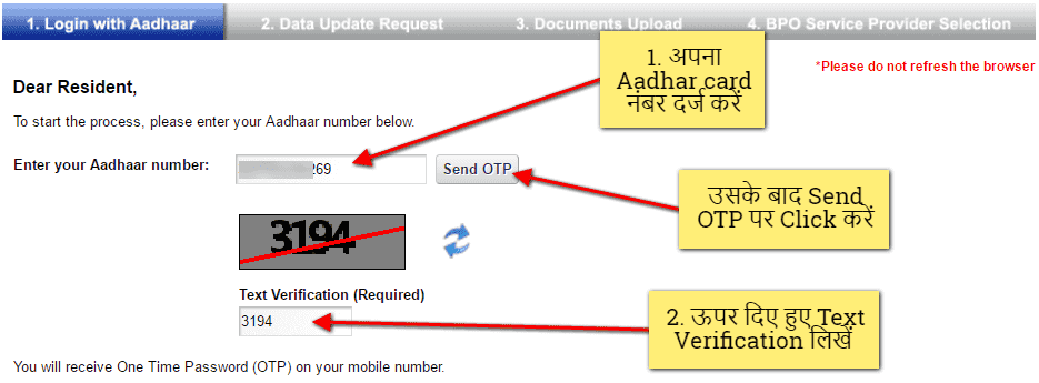 Aadhar card online correction 1, Aadhar Card Apply Update Download कैसे करें ? [Complete Guide in Hindi]