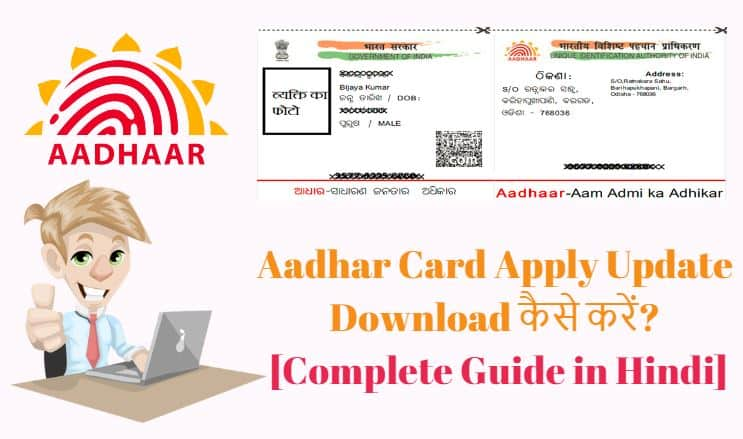 Aadhar Card Apply Update Download कैसे करें? [Complete Guide in Hindi]
