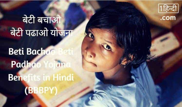 बेटी बचाओ बेटी पढाओ योजना Beti Bachao Beti Padhao Yojana Benefits in Hindi (BBBPY)