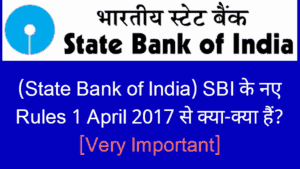(State Bank of India) SBI के नए Rules 1 April 2017 से क्या-क्या हैं? [Very Important], sbi new rules 2017
