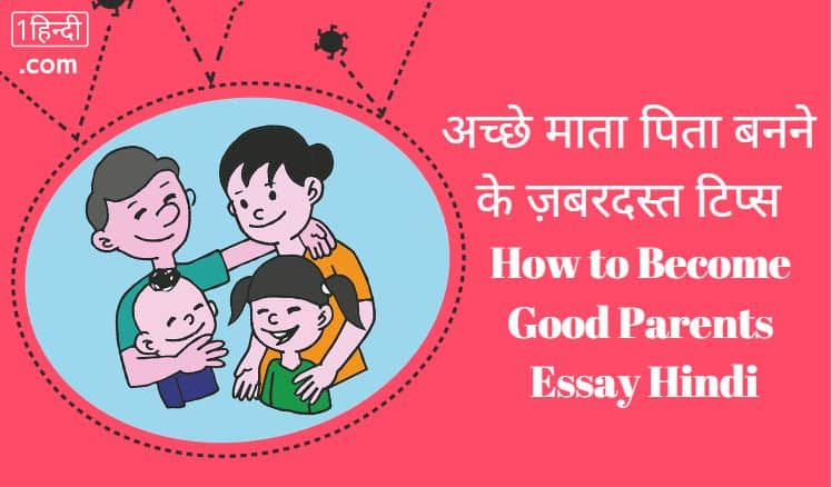 becoming essay parent