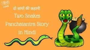 Panchatantra Moral Stories in Hindi Archives • 1Hindi Com