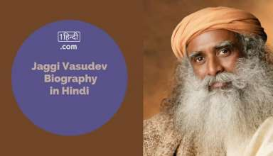 सद्गुरु जग्गी वासुदेव जीवनी Jaggi Vasudev Biography in Hindi / Jaggi Vasudev Life History in Hindi