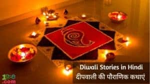 दिवाली पर 6 कहानियाँ Diwali Stories in Hindi / Deepawali Stories in Hindi