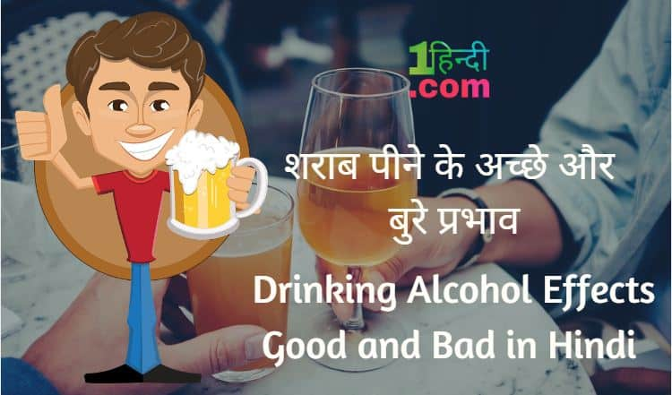 bad effects in hindi Negative effects of friendship speech though there are many positive aspects of friendship there are several potential negative effects of having friendships that are not 100% genuine the first and perhaps most obvious negative effect of friendship is the risk of having 'false' or 'bad' friends.