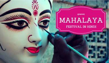 महालया त्यौहार History, Significance and celebration of Mahalaya Festival in Hindi