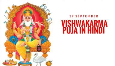 विश्वकर्मा पूजा 2017 Vishwakarma Puja Legend and Celebration in Hindi
