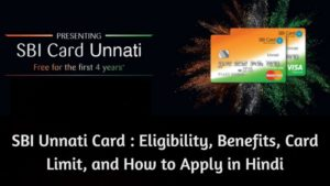 SBI Unnati Credit Card details in Hindi (Eligibility, Benefits, Card Limit, and How to Apply in Hindi)
