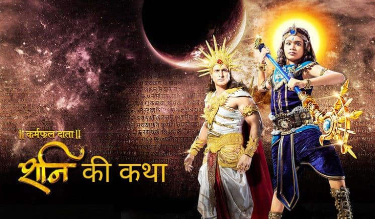 शनि देव की कथा Karmaphal Daata Shani Dev Story in Hindi