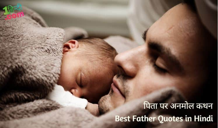 पिता पर अनमोल कथन Best Father Quotes in Hindi (Father's Day Quotes in Hindi)