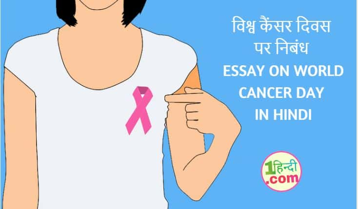 world cancer day essay in hindi   world cancer day 2017 a