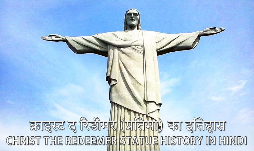 क्राइस्ट द रिडीमर (प्रतिमा) का इतिहास Christ the Redeemer Statue History in Hindi