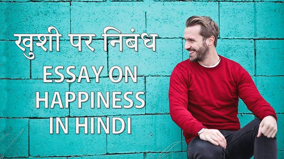 खुशी पर निबंध Essay on Happiness in Hindi for Children's and Students