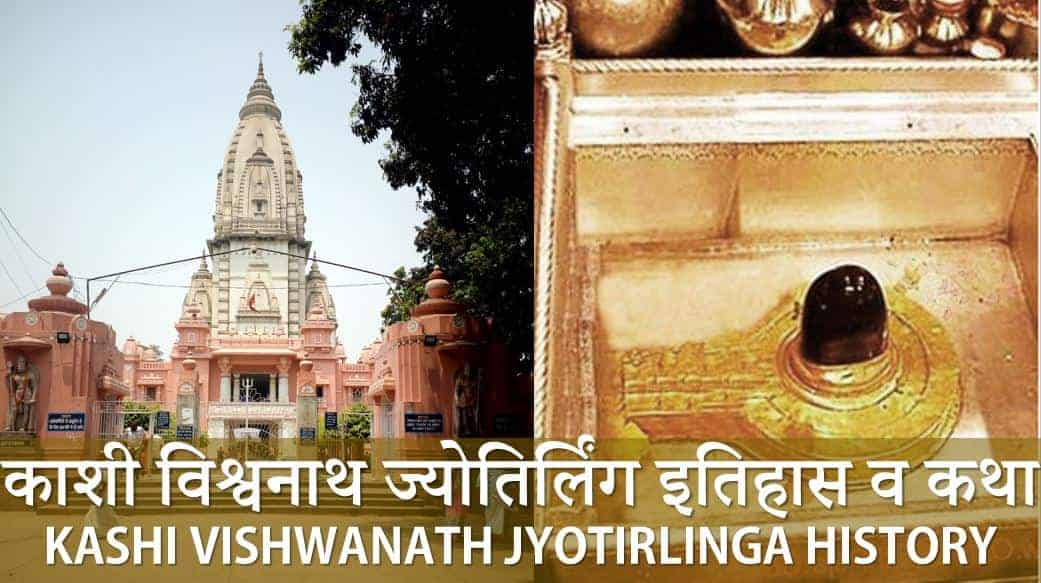 काशी विश्वनाथ ज्योतिर्लिंग इतिहास व कथा Kashi Vishwanath Jyotirlinga History Story in Hindi