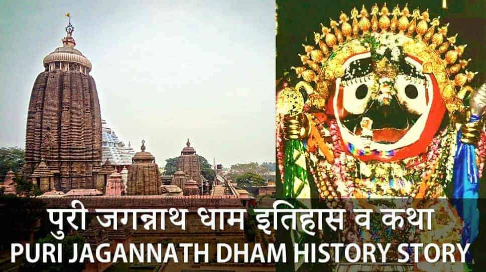 पुरी जगन्नाथ धाम इतिहास व कथा Puri Jagannath Dham History Story in Hindi