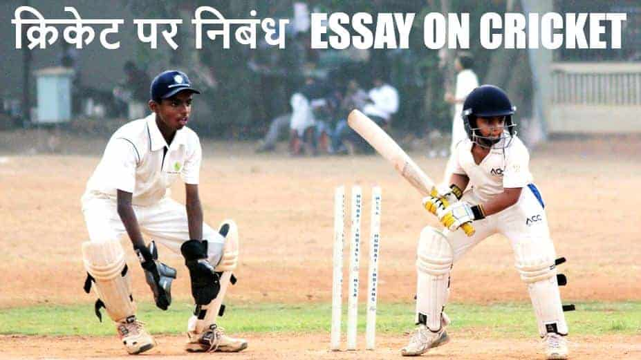 क्रिकेट पर निबंध Essay on Cricket in Hindi (Priya Khel Cricket)