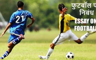 फुटबॉल पर निबंध Essay on Football in Hindi (Mera Priya Khel)
