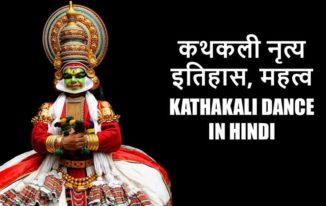 कथकली नृत्य इतिहास, महत्व Kathakali Dance in Hindi