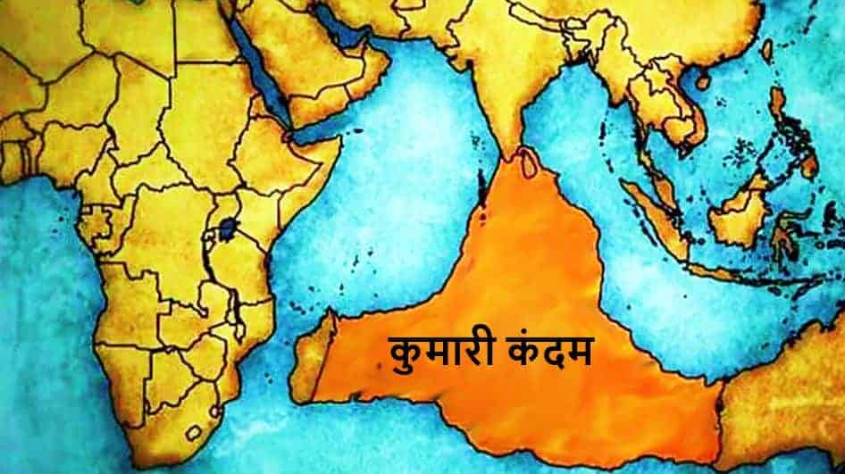 कुमारी कंदम का रहस्य व इतिहास Kumari Kandam Map History in Hindi (The Lost Continent)