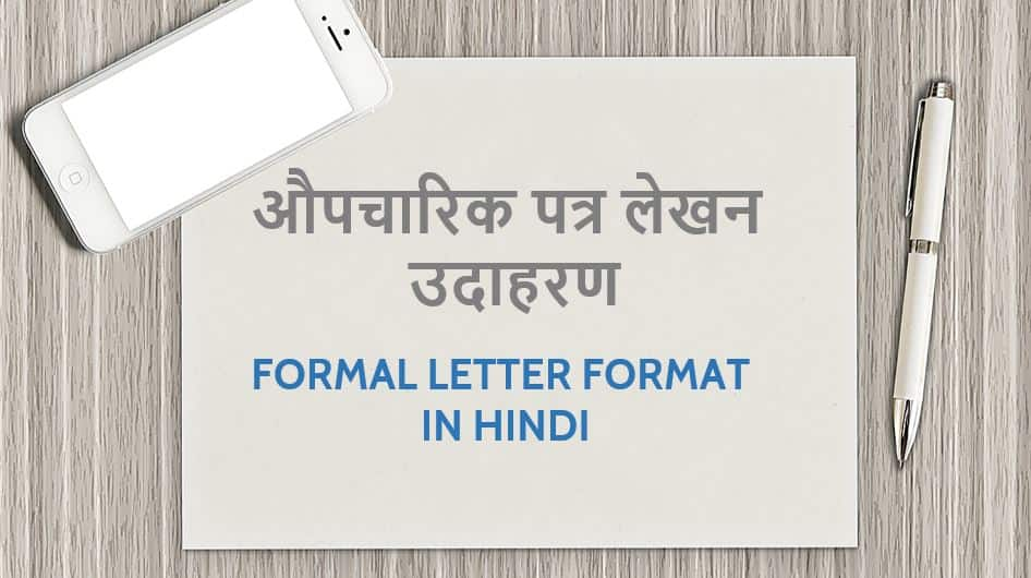 औपचारिक पत्र लेखन उदाहरण Formal Letter format in Hindi