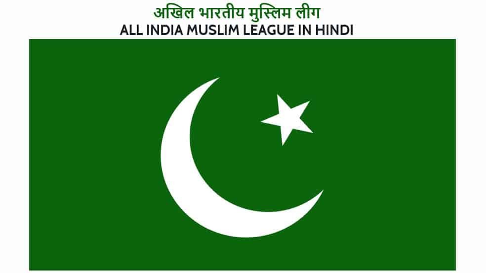 अखिल भारतीय मुस्लिम लीग All India Muslim League in Hindi
