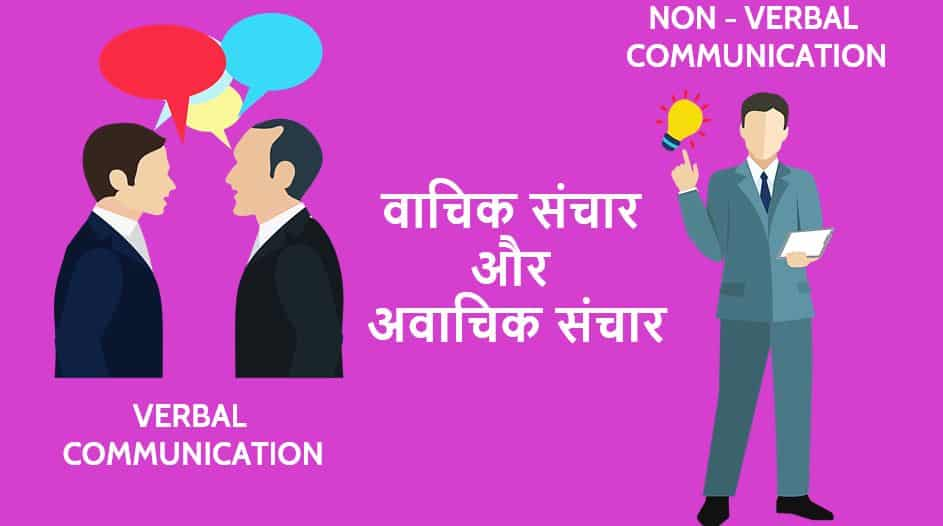 वाचिक संचार, अवाचिक संचार Verbal and Non Verbal Communication in Hindi