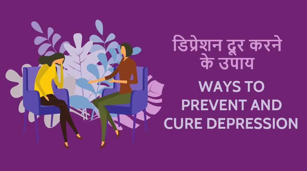 डिप्रेशन दूर करने के 15 उपाय Ways to Prevent and Cure Depression in Hindi