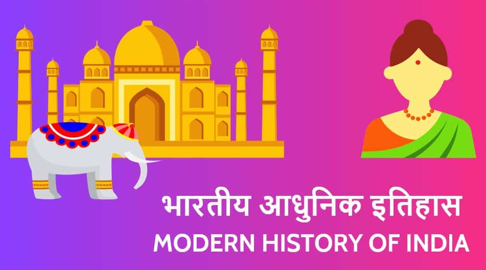भारतीय आधुनिक इतिहास Modern History of India in Hindi