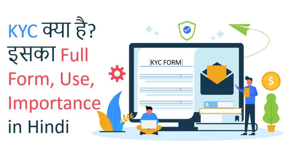 KYC क्या है? इसका Full Form, Use, Importance in Hindi