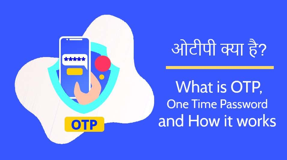 ओटीपी क्या है? What is OTP, One Time Password and How it works in Hindi