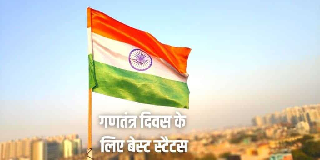Republic Day WhatsApp Status, 26 Jan One Line Quotes in Hindi