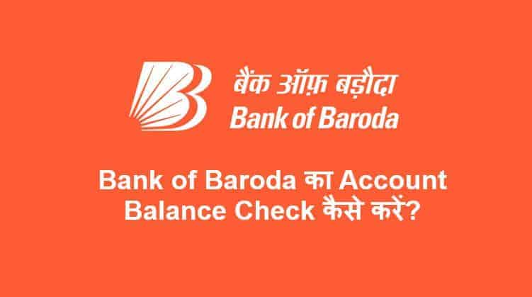 Bank of Baroda का Account Balance Check कैसे करें?